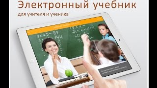Открытый урок с ''Просвещением''. Урок № 1. Обществознание Как работать с электронным учебником.