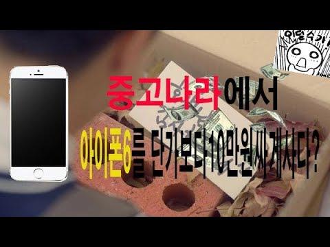 아이폰 리퍼기간 조회