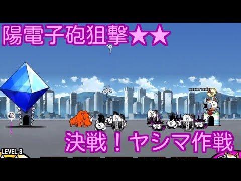 陽電子砲狙撃★★ コラボステージ 決戦!ヤシマ作戦【stage.2 / 5 ...