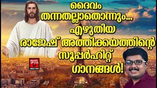 Kashtathayullavare # Christian Devotional Songs Malayalam 2019 # Hits Of Rajesh Athikayam