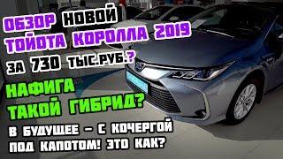 Новая Toyota Corolla Hybrid 2019 за 730 тыс. руб. (нет) Обзор в автосалоне Турции