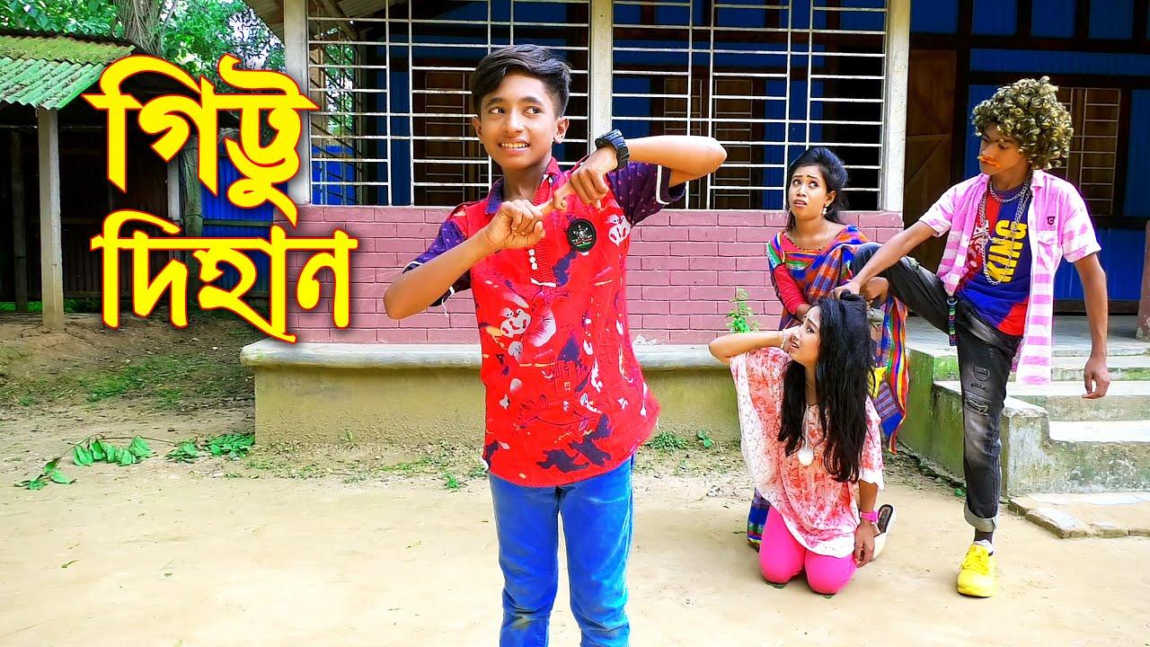 গিট্ট দিহান | নতুন পর্ব |  Gitto Dihan | জুনিয়র মুভি | Junior New Natok | Junior Films