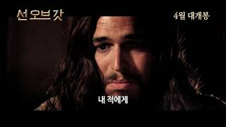 BJ#Card - 선 오브 갓 예고편 Son of Go…