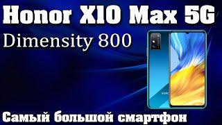 Honor X10 Max 5G. Самый большой смартфон на новом процессоре Dimensity 800. Honor X10