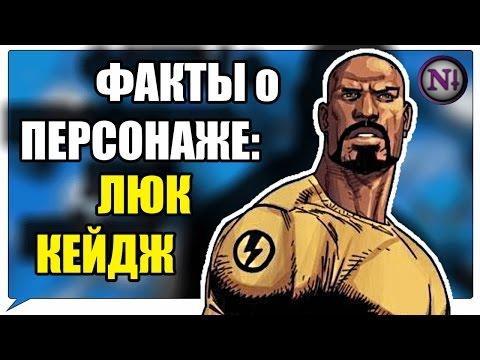ЛЮК КЕЙДЖ. Факты о персонаже. Marvel Comics