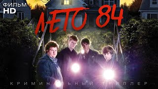 Лето 84 /Summer of 84/ Фильм HD