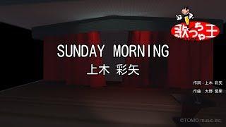 【カラオケ】SUNDAY MORNING/上木 彩矢