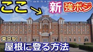 【荒野行動】誰も知らない東京駅の屋根の登り方を発見!通常では行けない屋根に登れ…