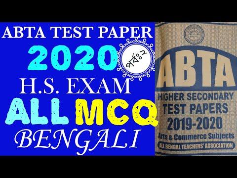 H.S ABTA TEST PAPER BENGALI ALL MCQ SOLVED 2020,উচ্চমাধ্যমিক টেস্ট পেপার সমাধান ২০২০