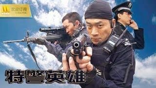 【1080P Full Movie】《特警英雄/Te Jing Ying Xiong》根据公安部一级英模特警谭纪雄的事迹改编( 丁海峰 / 陈紫函 / 刘天佐)
