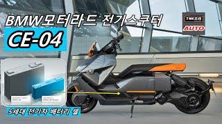 5세대 전기차기술 그대로, BMW모터라드 새로운 전기스…