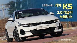 [잠깐 시승] 기아 K5 2.0 가솔린 노블레스