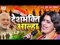 Aalha Desh Bhakti  आल्हा देश भक्ति  Sanjo Baghel Hindi Aalha Bhajan 2019