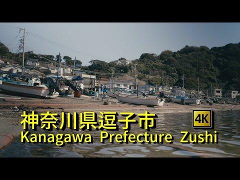 神奈川県 逗子市 Kanagawa Prefecture Zushi