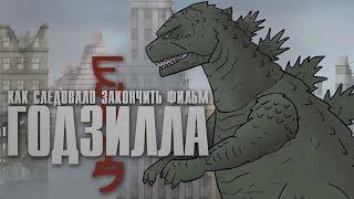 """Как следовало закончить фильм """"Годзилла"""" (русская озвучка)"""