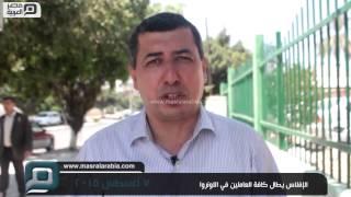 مصر العربية | الإفلاس يطال كافة العاملين في الاونروا