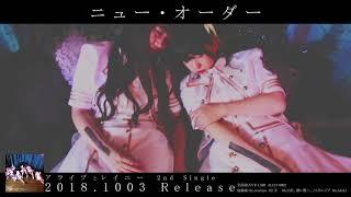 2018年10月03日発売アライブとレイニー2nd Single「ニュー・オーダー」 ...
