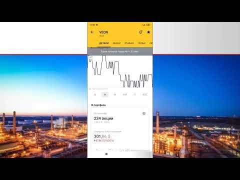 Тинькофф Инвестиции Купил 18 PBF Energy inc  и 2 Облигации