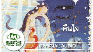 คืนใจ - มาลีฮวนน่า [Official Audio]