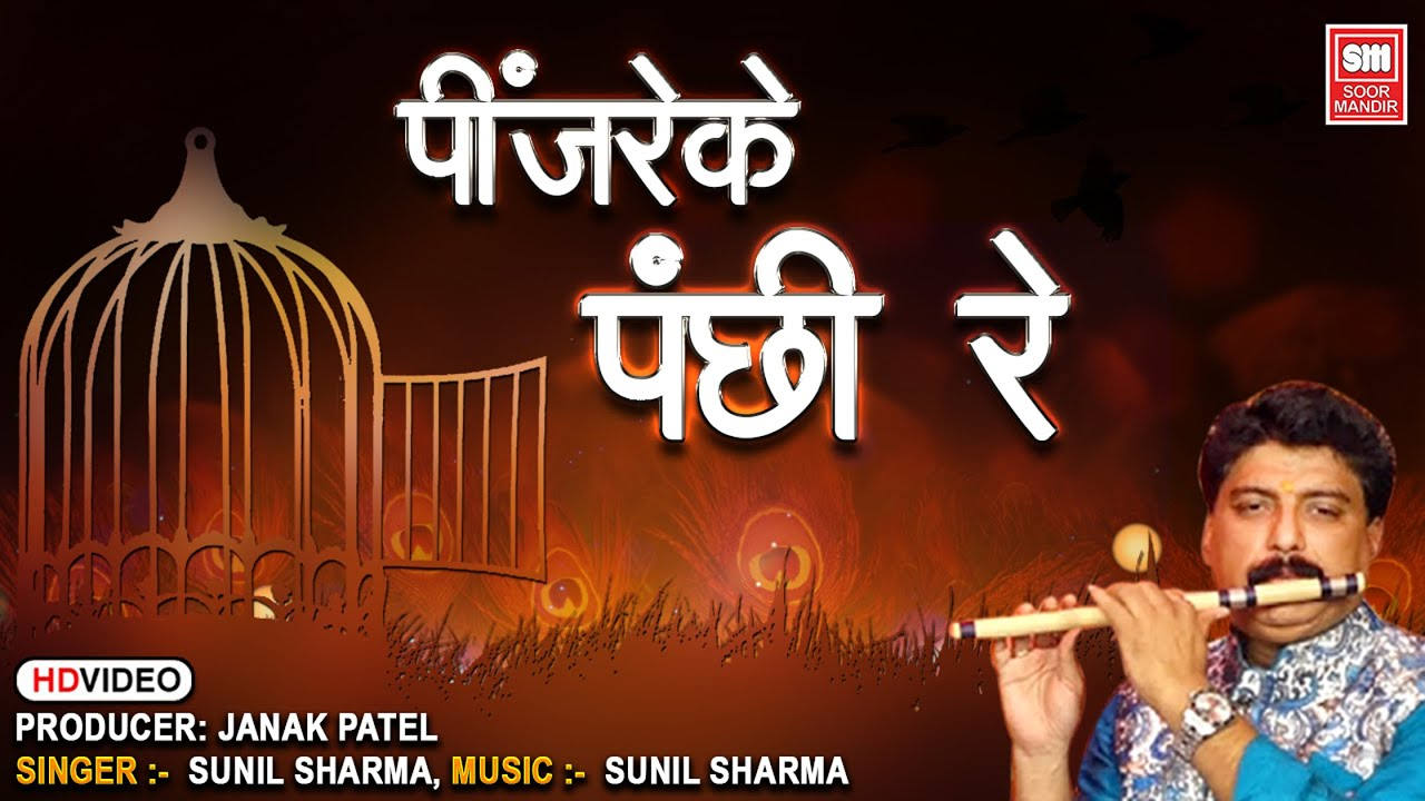 पिंजरे के पंछी रे I Chetavani Bhajan I Hindi Devotional I Sunil Sharma #pinjrekepanchi