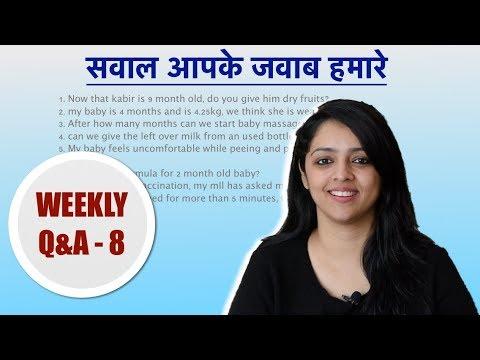 सवाल आपके जवाब हमारे    WEEKLY Q&A / WEEK-8