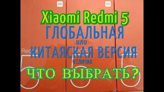 xiaomi redmi 5 отличия глобальной версии от китайской