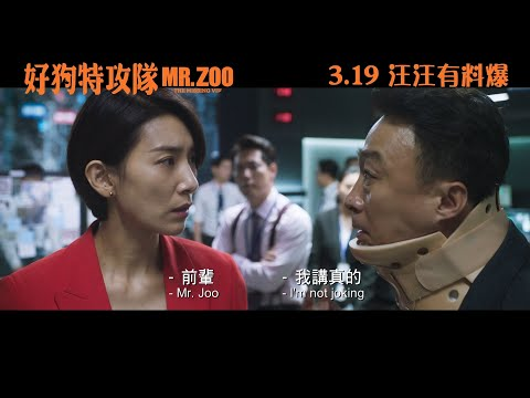 好狗特攻隊 (Mr. Zoo : The Missing VIP)電影預告
