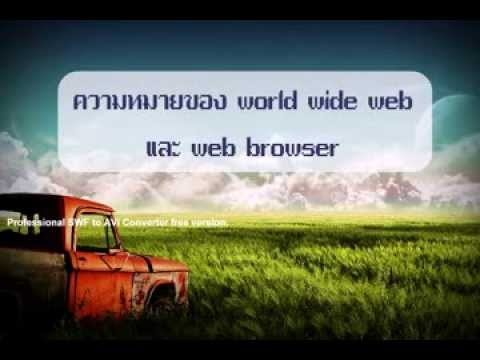 ความหมายของ world wide web และ web browser_ม.4/7
