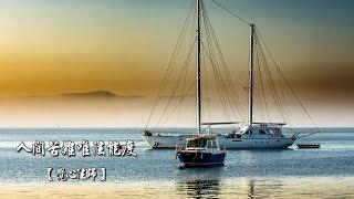 01佛陀-05.人間苦難唯法能度【覺心法師】