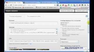 Как правильно загрузить и настроить видео на You Tube ?(http://orionline.biz/ Видео инструкция: как правильно загрузить и сделать ВСЕ настройки видео сразу! ВНИМАНИЕ: если..., 2012-04-14T22:42:21.000Z)