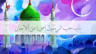 صحيح البخاري - باب حُبُّ الرَّسُولِ مِنَ الإِيمَانِ (حديث رقم 15)