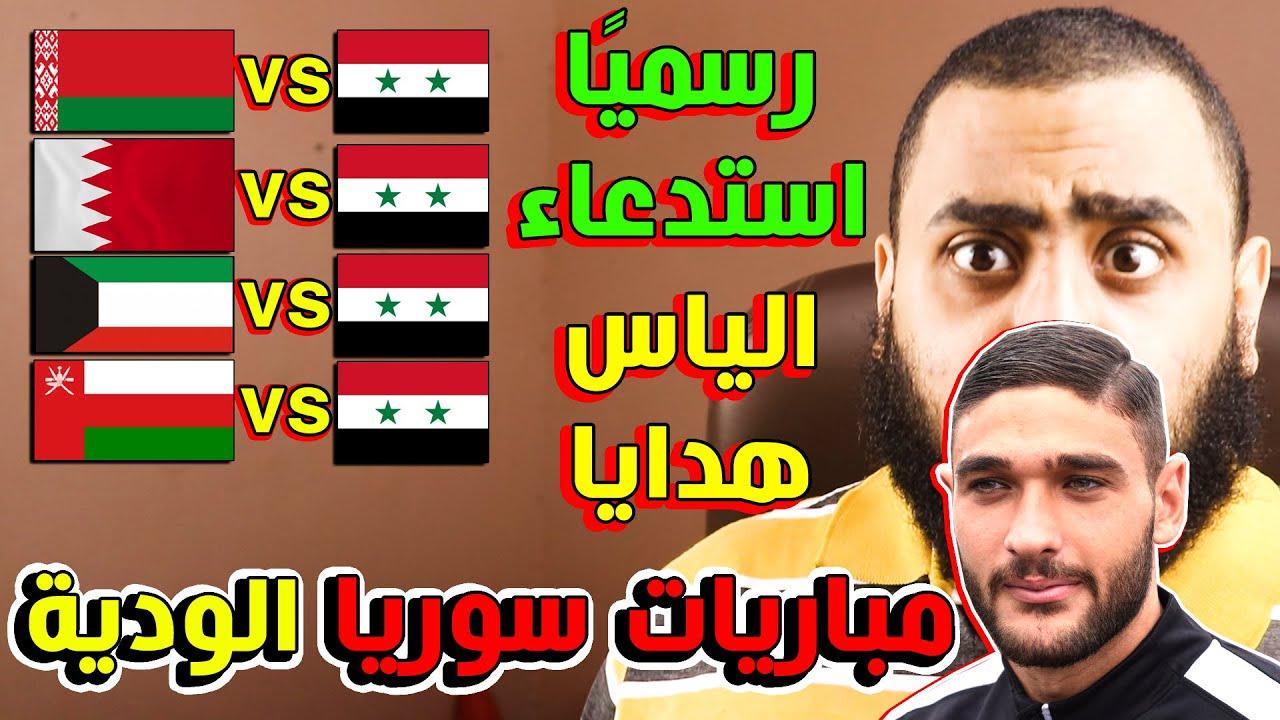 مباراة سوريا وروسيا البيضاء بحضور إلياس هدايا حارس مرمى منتخب سوريا الجديد قبل مباراة سوريا وإيران