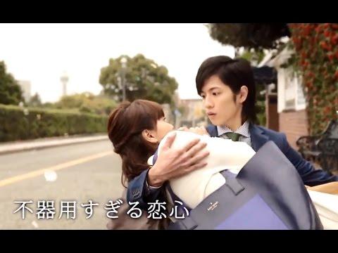 Watashi ni Unmei no Koi Nante Arienaitte Omotteta Christmas Special Drama 2016