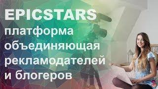 Біржа реклами EpicStars - ефективне просування у відеоблогеров: огляд, інструкція і мій відгук