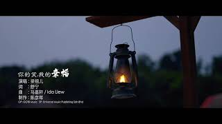 Download Lagu 2019 NI DE XIAO WO DE XING FU - ASTRO (LAGU IMLEK 2019) mp3