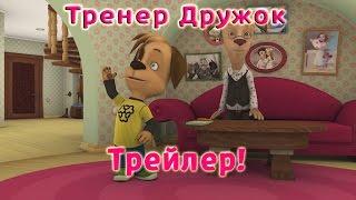 Барбоскины - Тренер Дружок (трейлер)