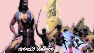 Angampora - Sinhala Derane Song