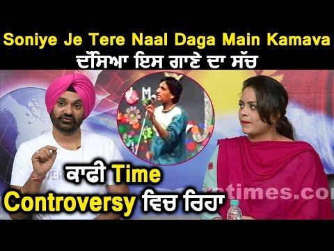 Exclusive : Gurlez Akhtar and Kulwinder Kally tells truth behind the song 'Soniye'   Dainik Savera