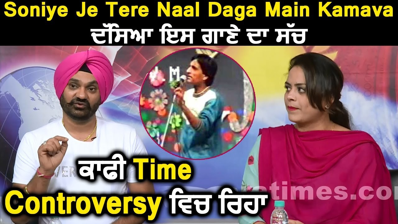 Sohniye Je Tere Naal Full Song Gurlej Akhtar Kulwinder Kally By Harjeet Bhagat