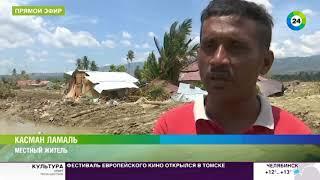 «Остров катастрофического невезения», или Индонезийский кошмар