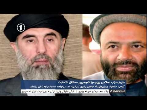 Afghanistan Dari News 04.11.2017 خبرهای افغانستان