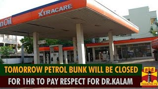 Tomorrow Petrol Bunk Will Be Closed For 1Hr To Pay Respect To Dr.Abdul Kalam spl video news 29-07-2015 Thanthi TV
