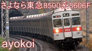 さよなら東急方向幕装備車 8500系8606F 走行シーン