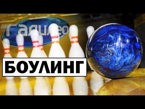 видео: Галилео | Боулинг  [Bowling]