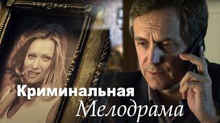 КРИМИНАЛЬНАЯ МЕЛОДРАМА - СЛУЧАЙНЫЙ СВИДЕТЕЛЬ - Русские сериалы Премьера HD