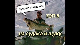 Лучшие приманки на судака и щуку Топ 5 приманок Джиговые приманки Рыбалка на спиннинг