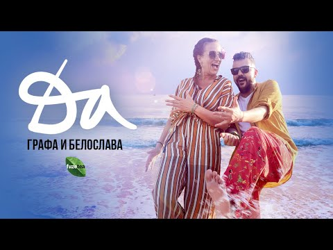 Grafa & Beloslava - Да (Official Video)