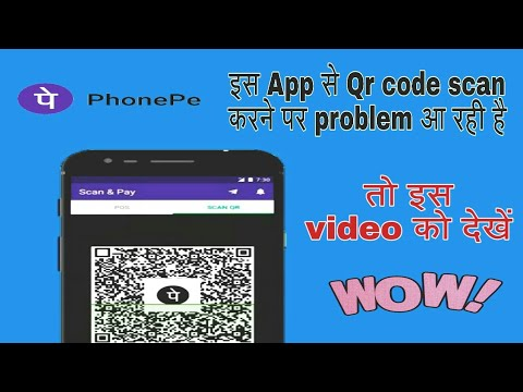 phonepe-qrcode-scanning-problem-solution|#giveawayresult