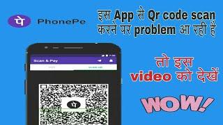 Phonepe Qrcode scanning problem solution|#Giveawayresult