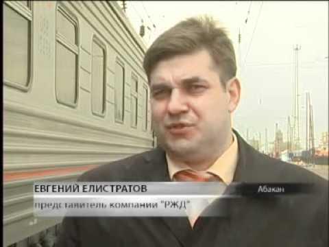 Новый жд-маршрут Абакан-Иркутск
